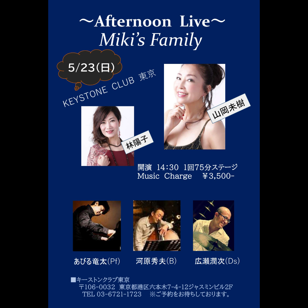 ~Afternoon Live~ Miki's Family
