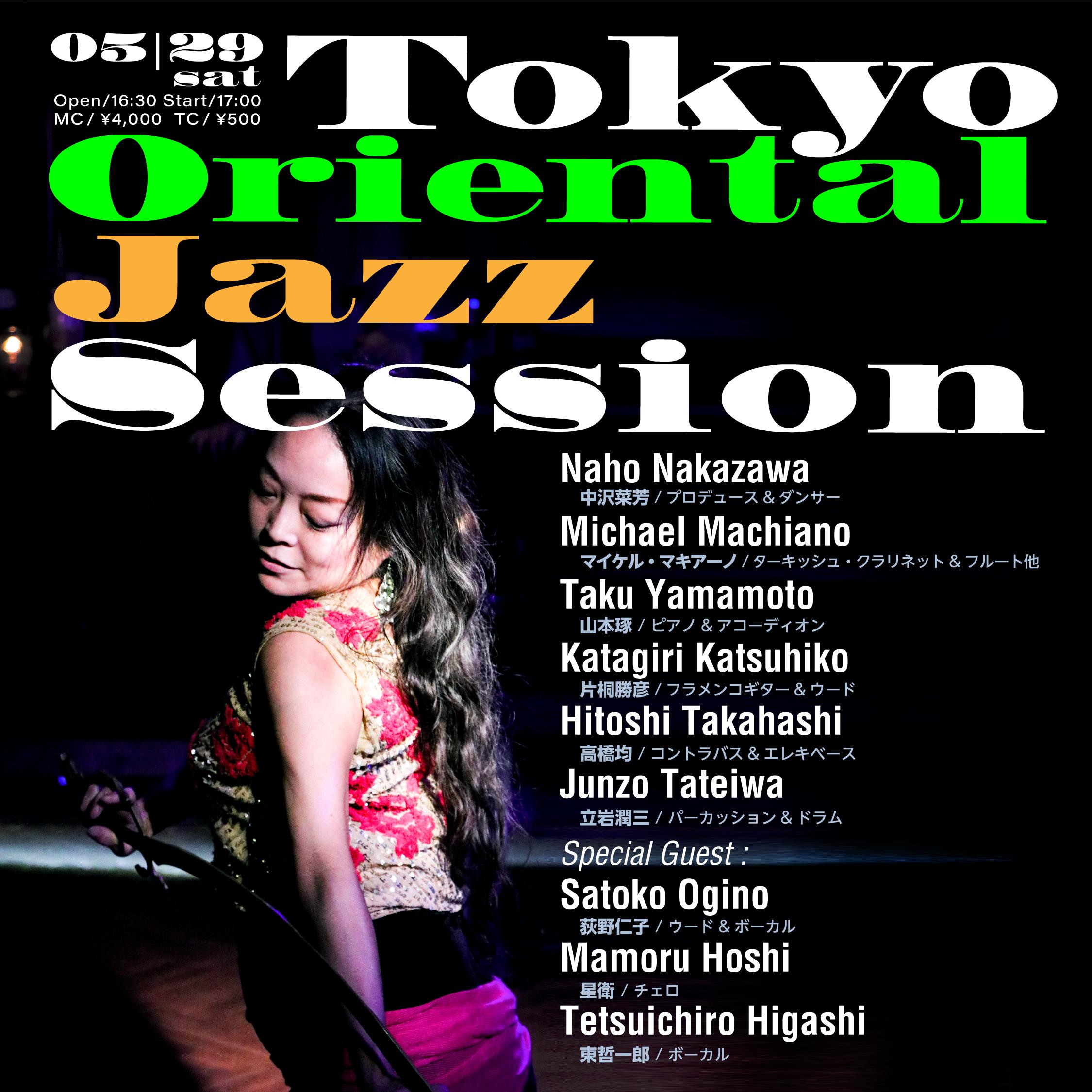東京オリエンタルジャズセッション