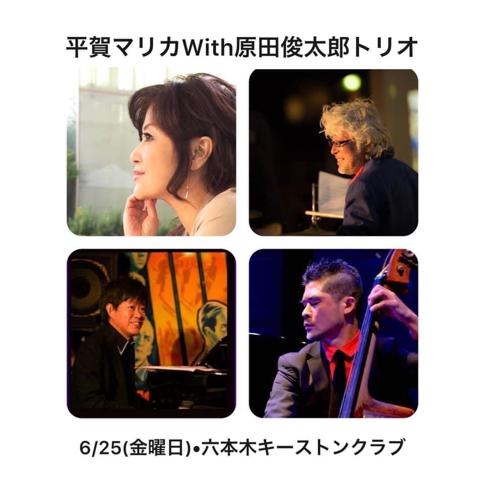 平賀マリカ With 原田俊太郎 トリオ