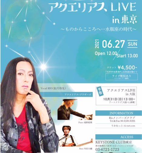 アクエリアス Live in 東京