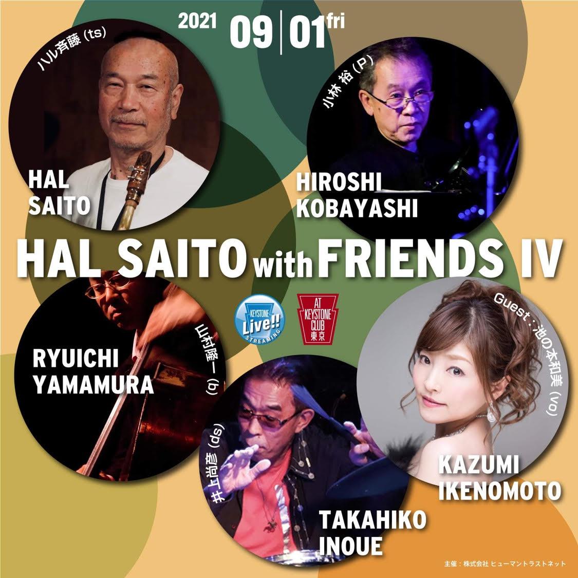ハル斉藤with friend IV