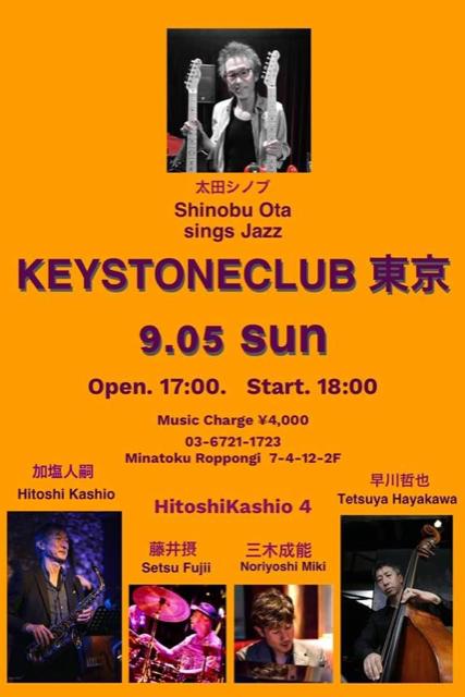 Shinobu Ota sings Jazz