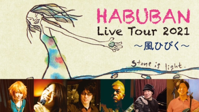 HABUBAN LIVE TOUR 2021 〜風ひびく〜 Final東京公演