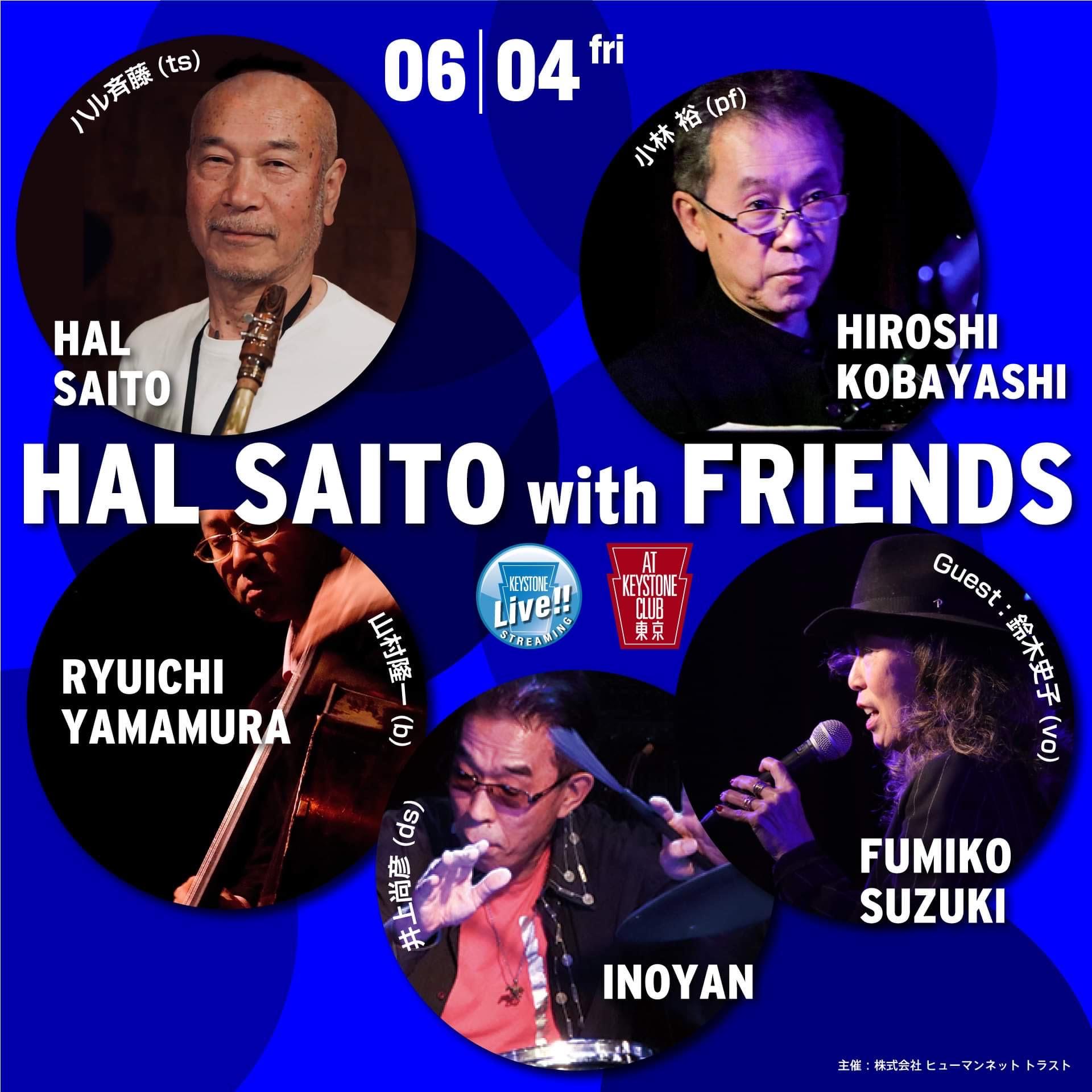 ハル斉藤 with Friends