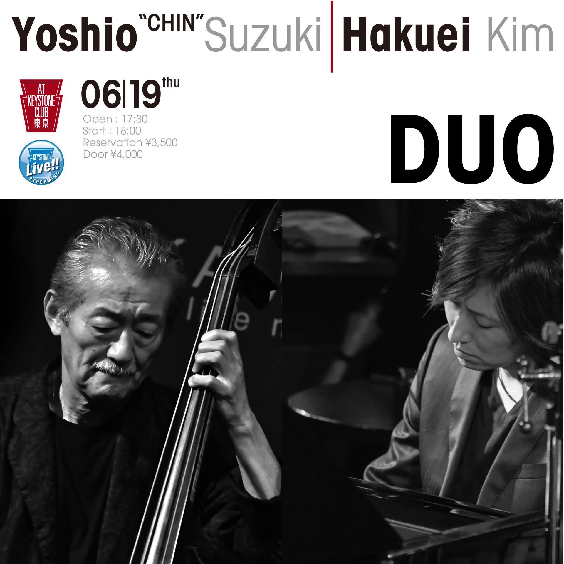 鈴木良雄・ハクエイ・キム DUO