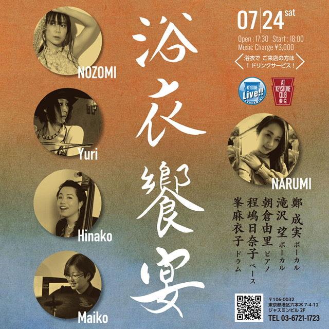 Girls Jazz Band 『浴衣 饗宴』