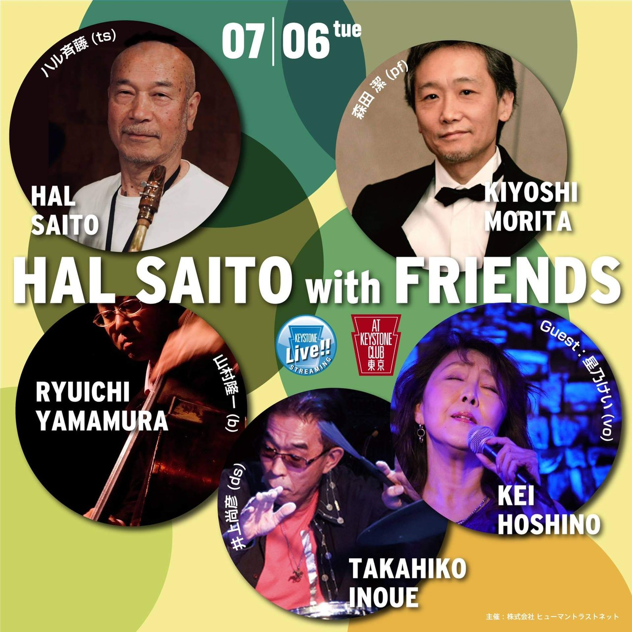 ハル斎藤 with Friends