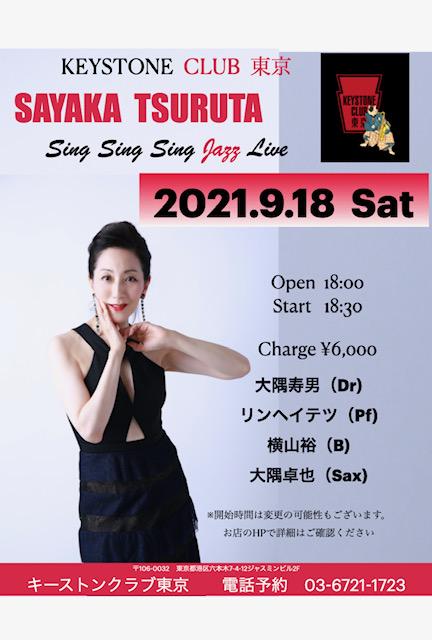 鶴田さやか Sing Sing Sing Jazz Live