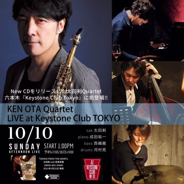 太田剣Quartet
