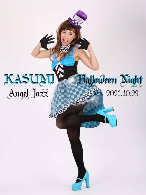 香寿美Angel Jazz Halloween Night