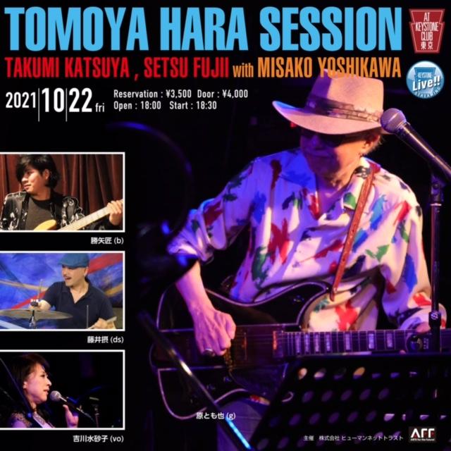 Tomoya Hara Session!